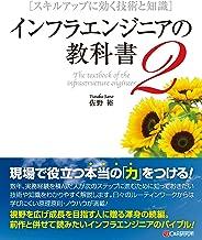 表紙: インフラエンジニアの教科書2 スキルアップに効く技術と知識 | 佐野裕