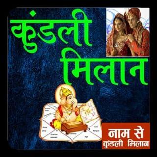 Kundli Matching Hindi