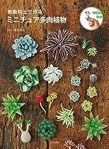 表紙: 樹脂粘土で作る ミニチュア多肉植物   きたのこ