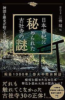 日本書紀に秘められた古社寺の謎──神話と歴史が紡ぐ古代日本の舞台裏