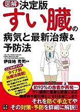 表紙: 図解決定版 すい臓の病気と最新治療&予防法 | 伊佐地 秀司