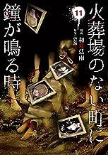 表紙: 火葬場のない町に鐘が鳴る時(11) (ヤングマガジンコミックス)   碧海景
