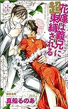 表紙: 花嫁は義兄(あに)に超束縛される【特別版】(イラスト付き) (CROSS NOVELS) | 真船るのあ