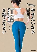 表紙: やせたいなら肛筋を鍛えなさい | 久嬢 由起子