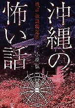 表紙: 沖縄の怖い話 琉球怪談物語集 | 小原猛