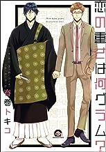 表紙: 恋の重さは何グラム? (GUSH COMICS) | 春巻 トキコ