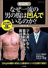 表紙: 超図解!なぜ一流の男の腹は凹んでいるのか? | 書籍編集部