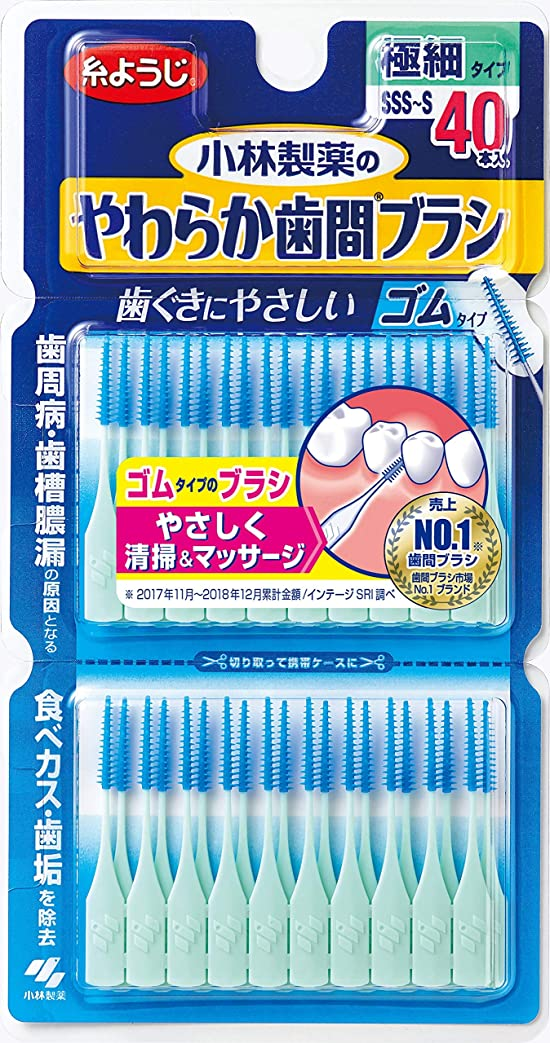 山岳欠伸ボウル小林製薬のやわらか歯間ブラシ 極細タイプ SSS-Sサイズ 40本 ゴムタイプ