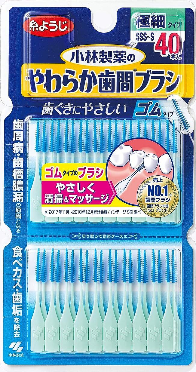 宣言病的巻き取り小林製薬のやわらか歯間ブラシ 極細タイプ SSS-Sサイズ 40本 ゴムタイプ