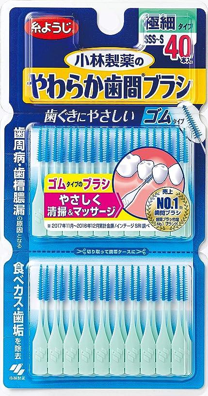 服を着る男らしさ起きろ小林製薬のやわらか歯間ブラシ 極細タイプ SSS-Sサイズ 40本 ゴムタイプ