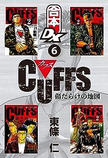 【合本DX】CUFFS 傷だらけの地図 6巻