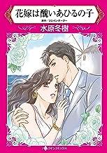 花嫁は醜いあひるの子 (ハーレクインコミックス)