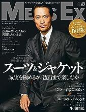 表紙: MENS EX (メンズ ・エグゼクティブ) 2020年10月号 [雑誌] | MENS EX編集部