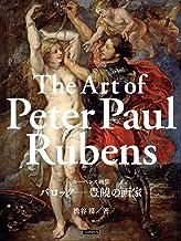 The Art of Peter Paul Rubens (Japanese Edition)