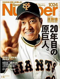 Number(ナンバー)1024号[雑誌]