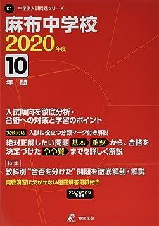 麻布中学校 2020年度用 《過去10年分収録》 (中学別入試問題シリーズ K1)