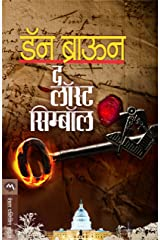 THE LOST SYMBOL (Marathi Edition) Kindle Edition