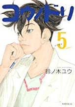 表紙: コウノドリ(5) (モーニングコミックス) | 鈴ノ木ユウ