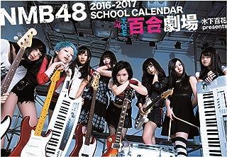 NMB48 2016-2017 スクールカレンダー THE百合劇場 木下百花 presents (ヨシモトブックス) ([カレンダー])...