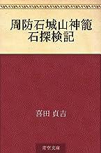 表紙: 周防石城山神籠石探検記 | 喜田 貞吉