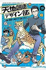 天地創造デザイン部(6) (モーニングコミックス) Kindle版
