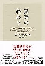 表紙: 真実の終わり (集英社文芸単行本)   岡崎玲子