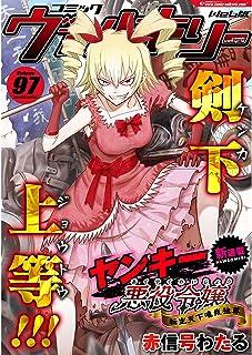 コミックヴァルキリーWeb版Vol.97 (ヴァルキリーコミックス)