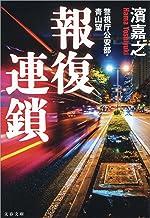 表紙: 報復連鎖 警視庁公安部・青山望 (文春文庫) | 濱 嘉之