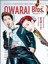 表紙: OWARAI Bros. Vol.2 -TV Bros.別冊お笑いブロス- | 東京ニュース通信社