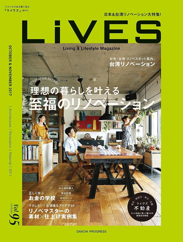 スパンエンコミウムコカインLiVES (ライヴズ) 95 [雑誌] LiVES (ライヴズ)【定期版】
