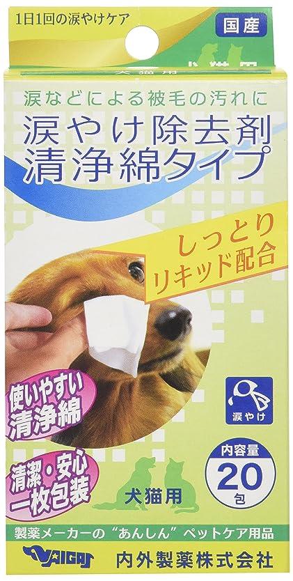 急行する昇進海上ナイガイ 涙やけ除去剤清浄綿タイプ 犬猫用 20枚