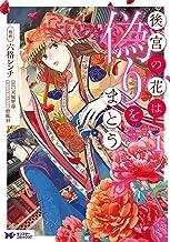 表紙: 後宮の花は偽りをまとう(コミック) : 1 (モンスターコミックスf) | 六格レンチ