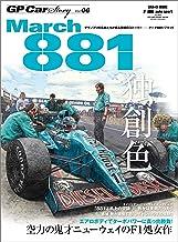 表紙: GP Car Story Vol.6 | 三栄書房