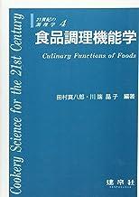 食品調理機能学 (21世紀の調理学)