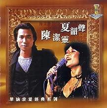 Reng Zai Deng Dai Ni