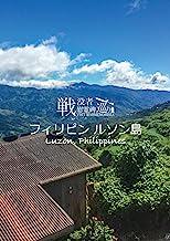 戦没者慰霊碑巡り フィリピン・ルソン島