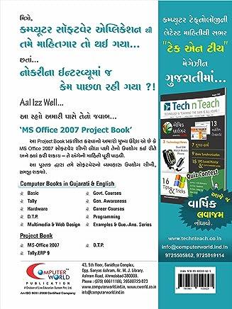 Photoshop Book In Gujarati