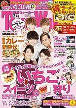 表紙: TokaiWalker東海ウォーカー2021年2月号 [雑誌] | TokaiWalker編集部