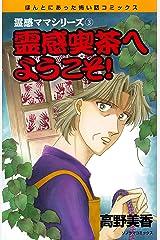 霊感ママシリーズ 霊感喫茶へようこそ! (ソノラマコミックス) Kindle版
