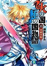 表紙: 火の国、風の国物語10 英雄再起 (富士見ファンタジア文庫) | 光崎 瑠衣