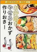 表紙: お弁当もやせるおかず 作りおき~朝つめるだけ、食べて減量!~ | 柳澤英子