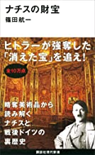 表紙: ナチスの財宝 (講談社現代新書) | 篠田航一