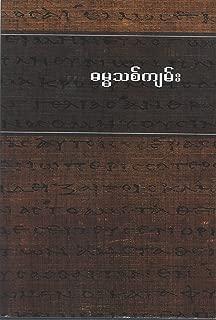 BURMESE (MYANMAR) Easy-To-Read NT