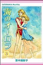表紙: 海のオーロラ 3巻 | 里中 満智子