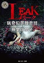 表紙: LEAK 猟奇犯罪捜査班・藤堂比奈子 (角川ホラー文庫)   内藤 了