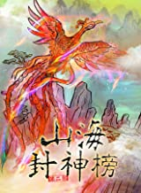 Realm of Chaos Vol 2: Traditional Chinese Edition (Tales of Terra Ocean Book 10)
