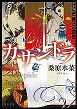 カサンドラ (角川文庫)