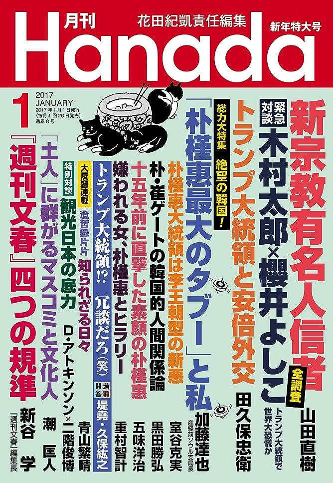 考え曖昧な焦がす月刊Hanada2017年1月号 [雑誌]