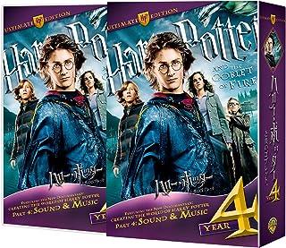 ハリー・ポッターと炎のゴブレット コレクターズ・エディション(3枚組) [DVD]