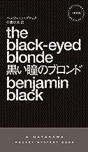 表紙: 黒い瞳のブロンド | ベンジャミン ブラック